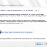 Установка пакетов обновлений операционной системы Windows
