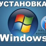 Цена на установку windows 7 в Москва