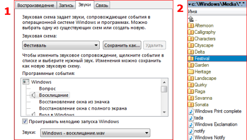 звук Windows