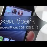 Джелбрейк iPhone 6 Plus